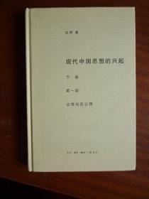 现代中国思想的兴起(下卷)(第一部:公理与反公理)