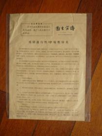 文革《卫生宣传》(1972.6 第4期)预防流行性哮喘性肺炎【镇海县卫生防疫站革命委员会】