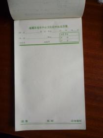 慈溪市范市中心卫生院老的中医空白处方笺【30张合卖】