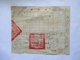 1955年 移居证(奉化县人民政府公安局印)【汪明栖 35年生 未婚学生】
