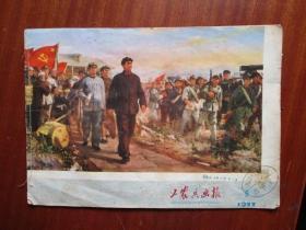 工农兵画报(1977年5期)