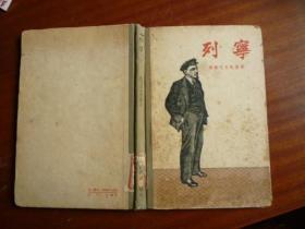 1956年《列宁》【精装本】