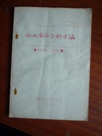 1958年资料:化工产品分析方法【南京化学工业公司永利宁厂】