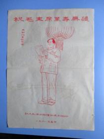 """1968年春节.红卫兵温州指挥部美术组""""祝毛主席万寿无疆""""4开手绘稿:《天翻地覆慨而康》【手绘.稀缺】"""