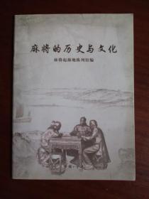 麻将的历史与文化(中、英、日文字)