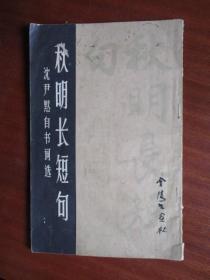 秋明长短句(沈尹黙自书词选)