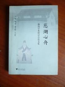 慈湖心舟:杨简学术研讨会论文集