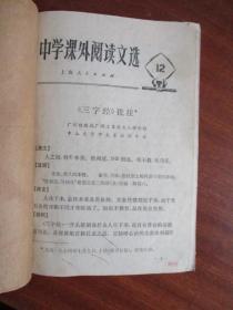 中学课外阅读文选(第12辑)《三字经》批注【外加了封面】