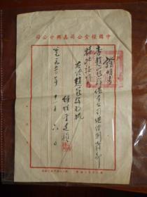 1950年中国粮食公司嘉兴分公司证明书(查赵冠群本公司供给制干部)