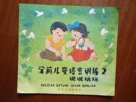 学前儿童语言训练2《说说玩玩》