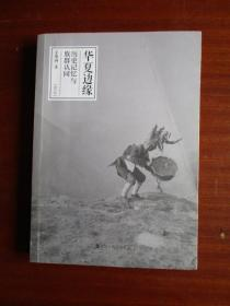 华夏边缘(历史记忆与族群认同)(增订本)【浙江人民出版社】