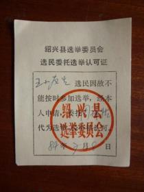 1984年 绍兴县选举委员会选民委托选举认可证(王小友委托周详姑)