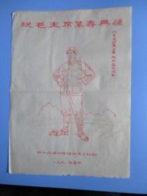 """1968年春节.红卫兵温州指挥部美术组""""祝毛主席万寿无疆""""4开手绘稿:《敌军围困万千重,我自巍然不动》【手绘.稀缺】"""