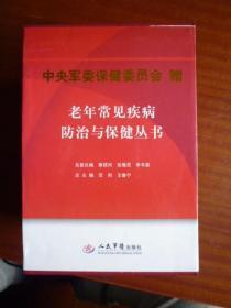 中央军委保健委员会赠《老年常见疾病防治与保健丛书》(全九册)