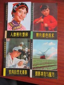 实用摄影知识丛书《人像照片整修》《摄影冲洗与配方》《照片着色技术》《室内自然光摄影》【四本合售】