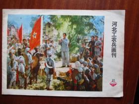 河北工农兵画刋(1974年12期)