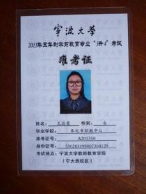 """宁波大学 2013年五年制学前教育专业""""3升4""""考试 准考证(王远霞 奉华毕业)"""