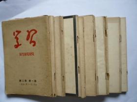 解放初杂志:《学习》(初级版)【第二卷 第1期至14期全 1952年11月—1953年12月】【第二期全 横跨二年】【稀缺本】