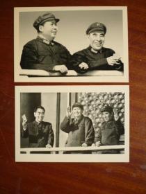 新印文化大革命时候毛主席和林副主席照片30张(一套)【毛泽东 林彪】【试销品不作退换】