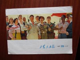 工农兵画报(1971年29期)