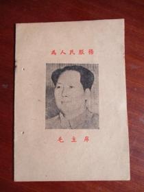 中国人民银行鄞县支行1952年个人履历登记表【职工徐正夫】【毛主席像】
