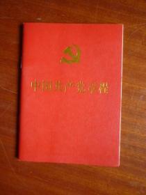 中国共产党章程(2012年)