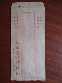 民国信封【上海公大仁记行信缄 法租界十六舖外滩】【空白未用】