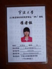 """宁波大学 2013年五年制学前教育专业""""3升4""""考试 准考证(刘芳璐 奉华毕业)"""