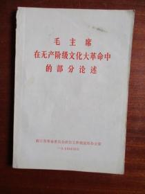 毛主席在无产阶级文化大革命中的部分论述(浙江省革命委员会政工组宣传办公室)