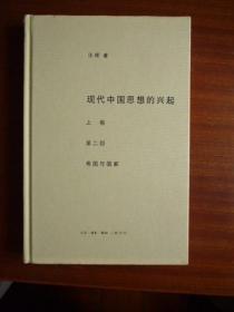 现代中国思想的兴起(上卷)(第二部:帝国与国家)