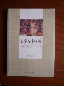 """三字经梦仲蓆(""""中国草席之乡""""仲一村)"""