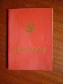 中国共产党章程(2007.10 一版一印)
