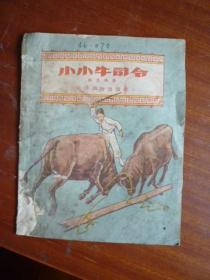 1956年1版1印《小小牛司令》