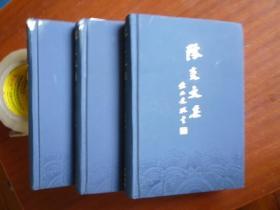 陈炎文集 全三册