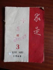 1960年《求是》(3)【稀缺】