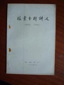 1958年地方资料:脲素分析讲义(永利宁厂)【注:南京化学工业公司永利宁厂】