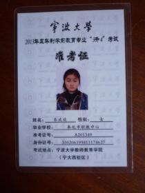 """宁波大学 2013年五年制学前教育专业""""3升4""""考试 准考证(乐欢欢 奉华毕业)"""