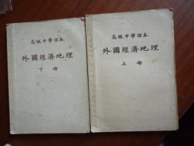 高级中学课本《外国经济地理》(上下二册)【上海初版】