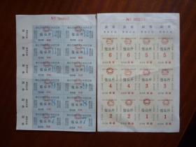 奉化市居民大米供应券 伍公斤(二张共12个月全)【定点地 莼湖】