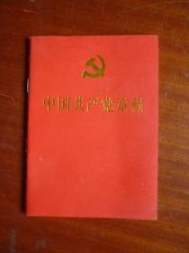 中国共产党章程(2017年)