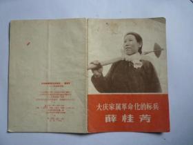 大庆家属革命化的标兵 薛桂芳