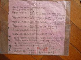 1967年 分居公约(四兄弟分房并分负担父母生活费)【四人签印、见证人签印】
