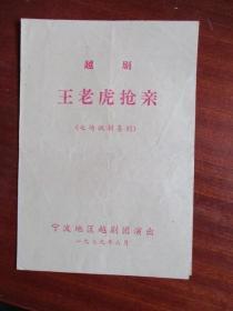 """戏单:越剧""""王老虎抢亲》(七场讽刺喜剧)【宁波地区越剧团演出】"""