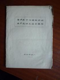 1959年地方资料:年产五千吨接触硫酸生产原理与技术操作【宁波硫酸厂】