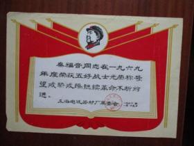 文革奖状 (秦福音同志1969年荣获五好战士称号)【上海电讯器材厂革委会】