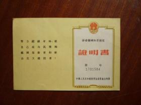 劳动卫国体育制度证明书(第1701584号)【1958年曾锦光】