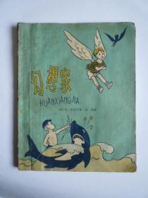 1958年《幻想家》【稀缺本】