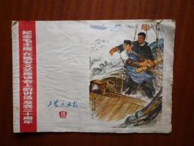 工农兵画报(1972.10)【纪念毛主席《在延安文艺座谈会上的讲话》发表三十周年】