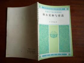 1983年1版1印 农业生产技术基本知识《林木采种与育苗》【有原购书发票】