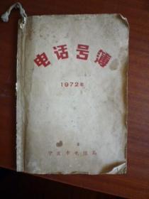 1972年宁波市电信局《电话号簿》(4位数电话年代)【绝对孤品了】